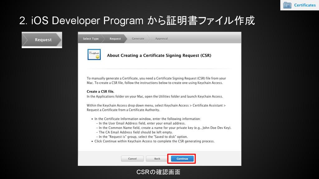 2. iOS Developer Program から証明書ファイル作成 CSRの確認画面