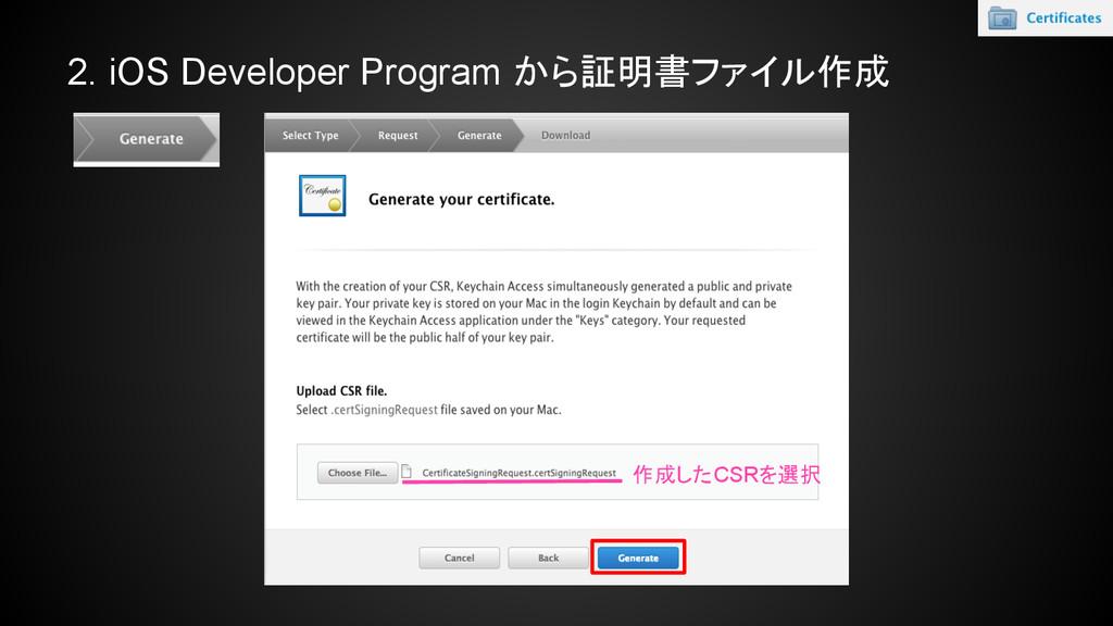 2. iOS Developer Program から証明書ファイル作成 作成したCSRを選択