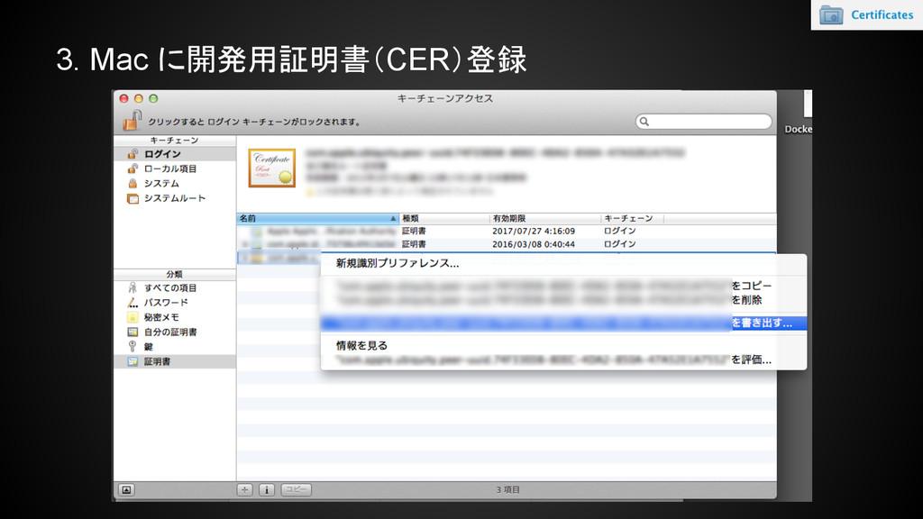 3. Mac に開発用証明書(CER)登録