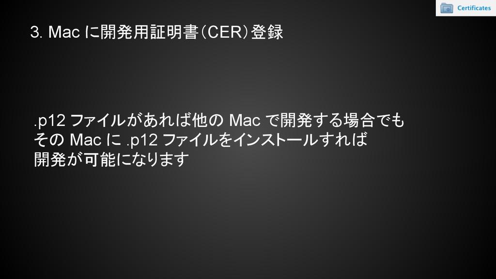 3. Mac に開発用証明書(CER)登録 .p12 ファイルがあれば他の Mac で開発する...