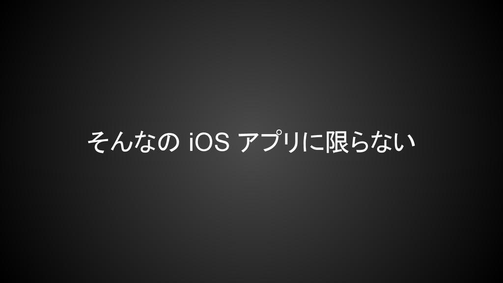 そんなの iOS アプリに限らない