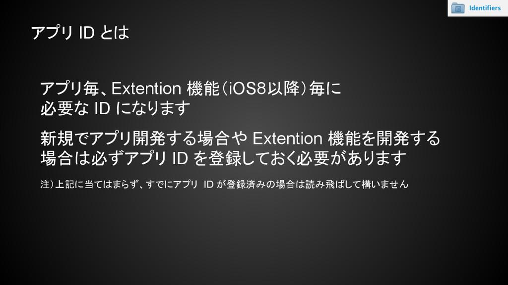 アプリ ID とは アプリ毎、Extention 機能(iOS8以降)毎に 必要な ID にな...