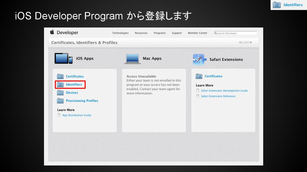 iOS Developer Program から登録します