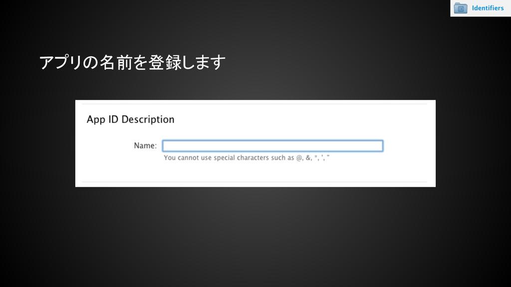 アプリの名前を登録します