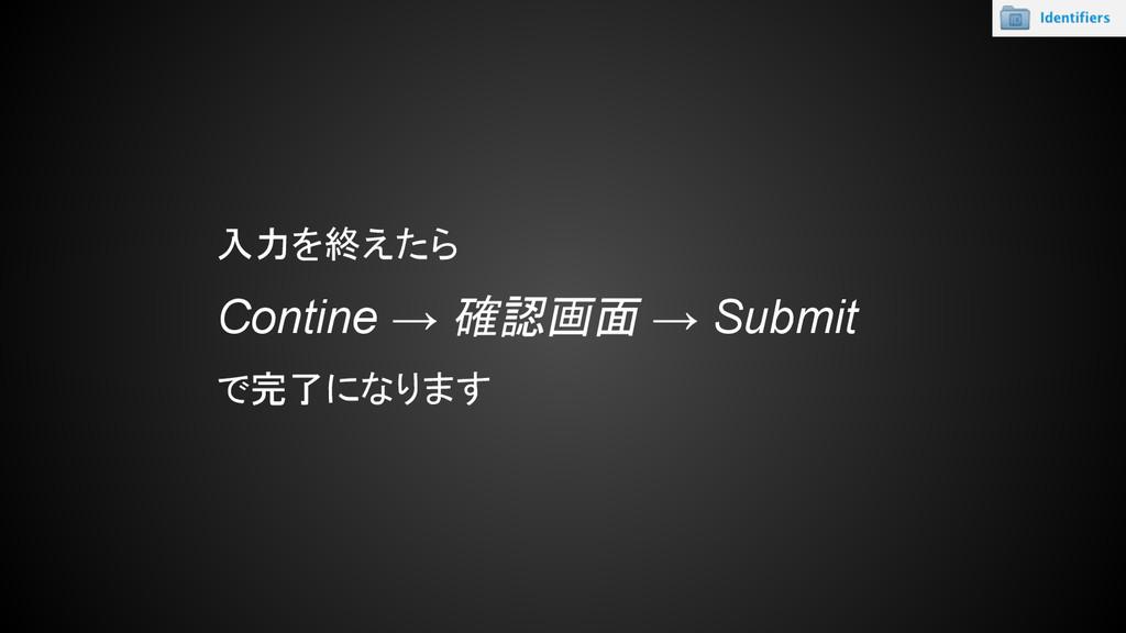 入力を終えたら Contine → 確認画面 → Submit で完了になります