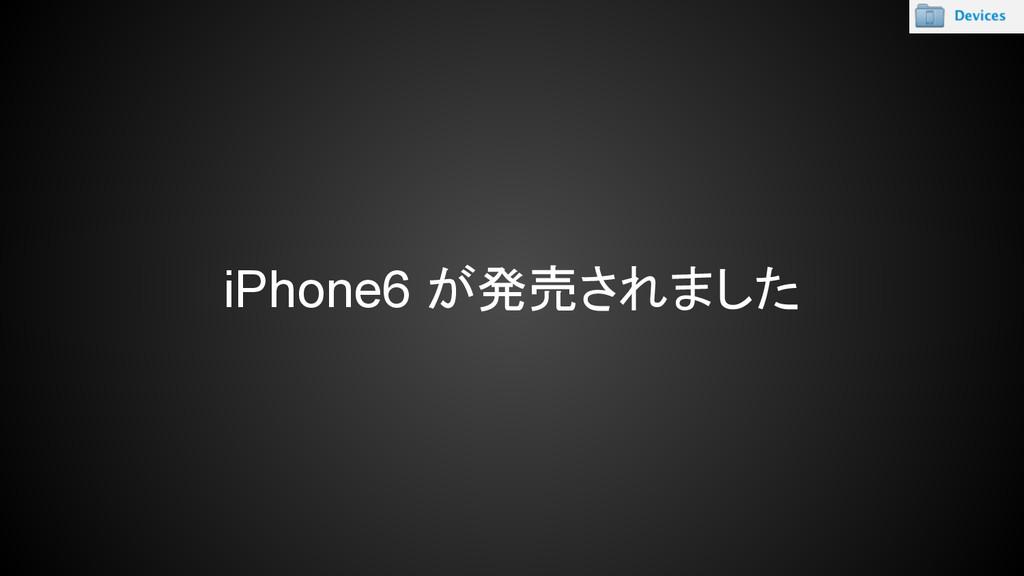 iPhone6 が発売されました