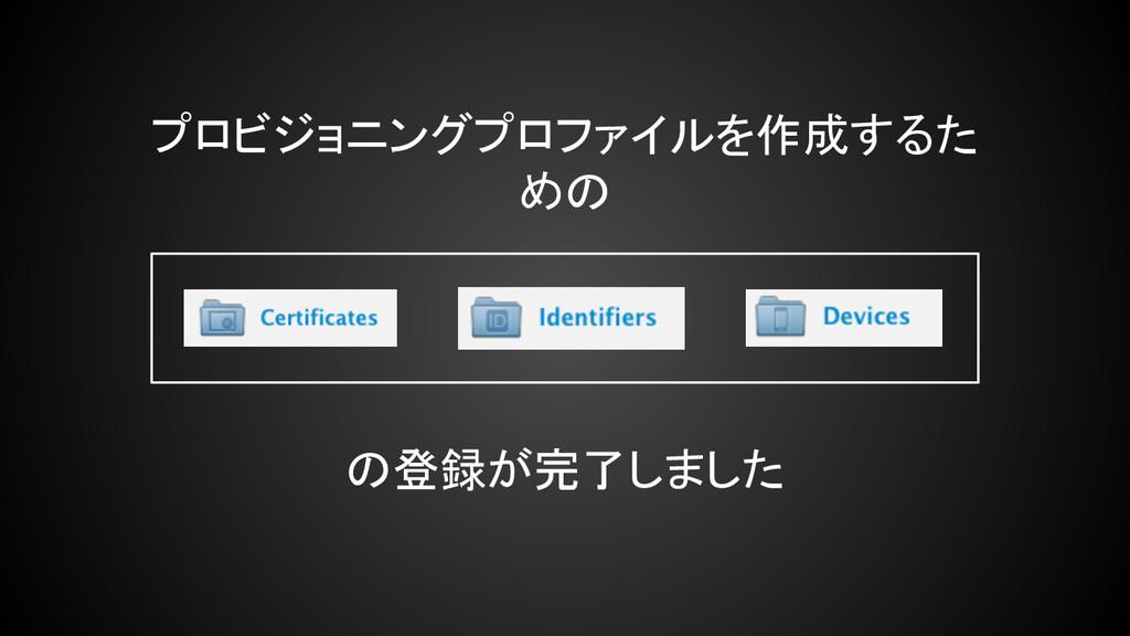 プロビジョニングプロファイルを作成するた めの の登録が完了しました
