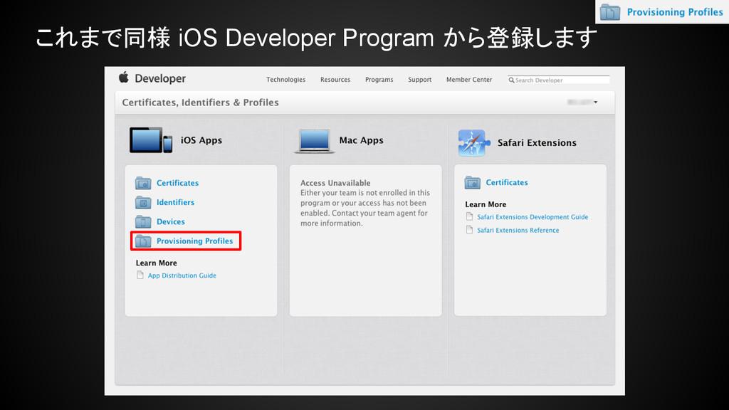 これまで同様 iOS Developer Program から登録します