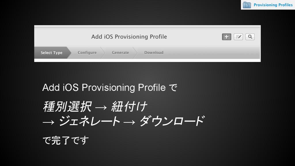 Add iOS Provisioning Profile で 種別選択 → 紐付け → ジェネ...