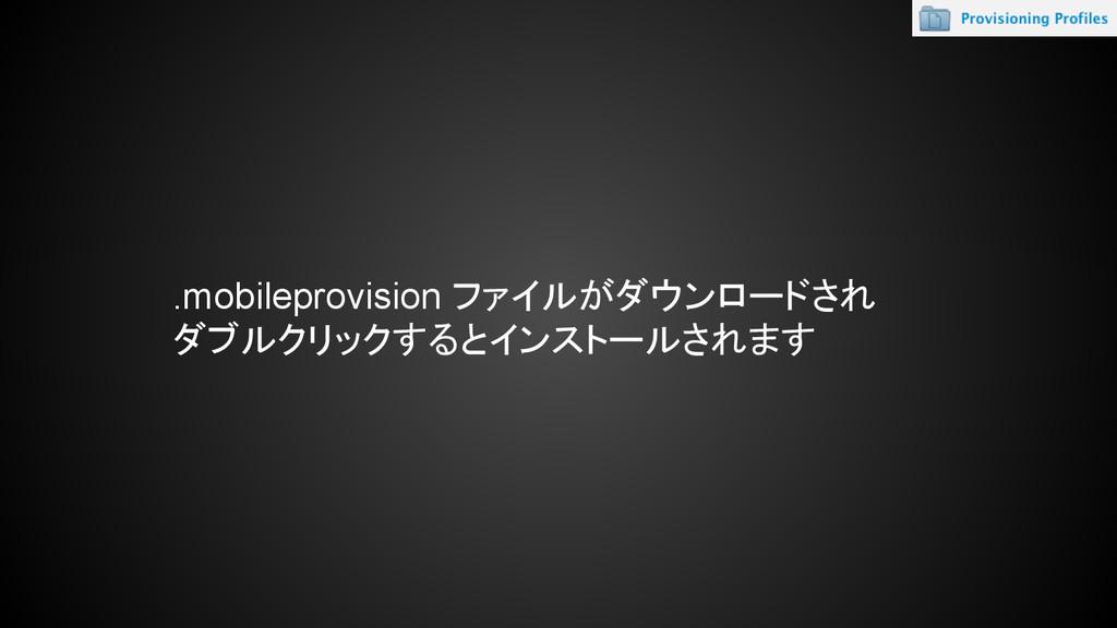 .mobileprovision ファイルがダウンロードされ ダブルクリックするとインストール...
