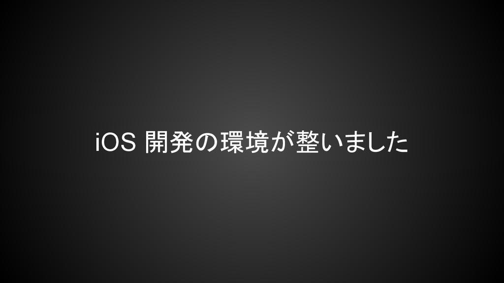 iOS 開発の環境が整いました