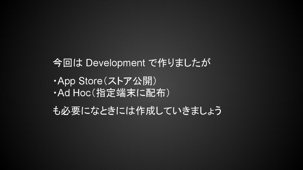 今回は Development で作りましたが ・App Store(ストア公開) ・Ad H...