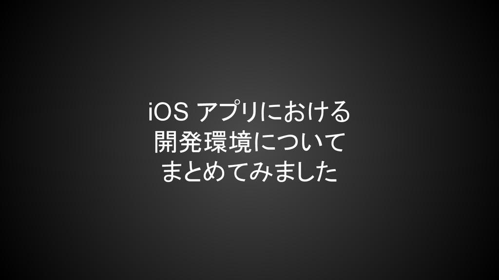 iOS アプリにおける 開発環境について まとめてみました