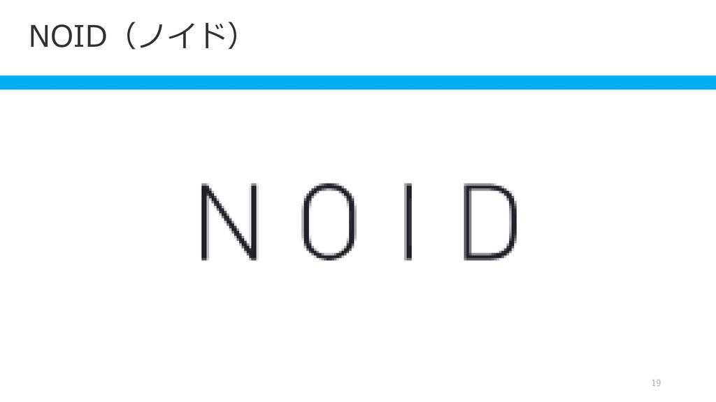 NOID(ノイド) 19