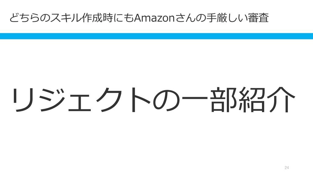 どちらのスキル作成時にもAmazonさんの手厳しい審査 24 リジェクトの一部紹介