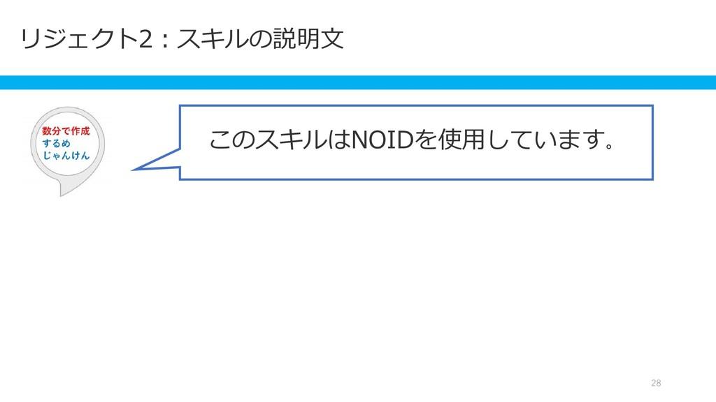リジェクト2:スキルの説明文 28 このスキルはNOIDを使用しています。