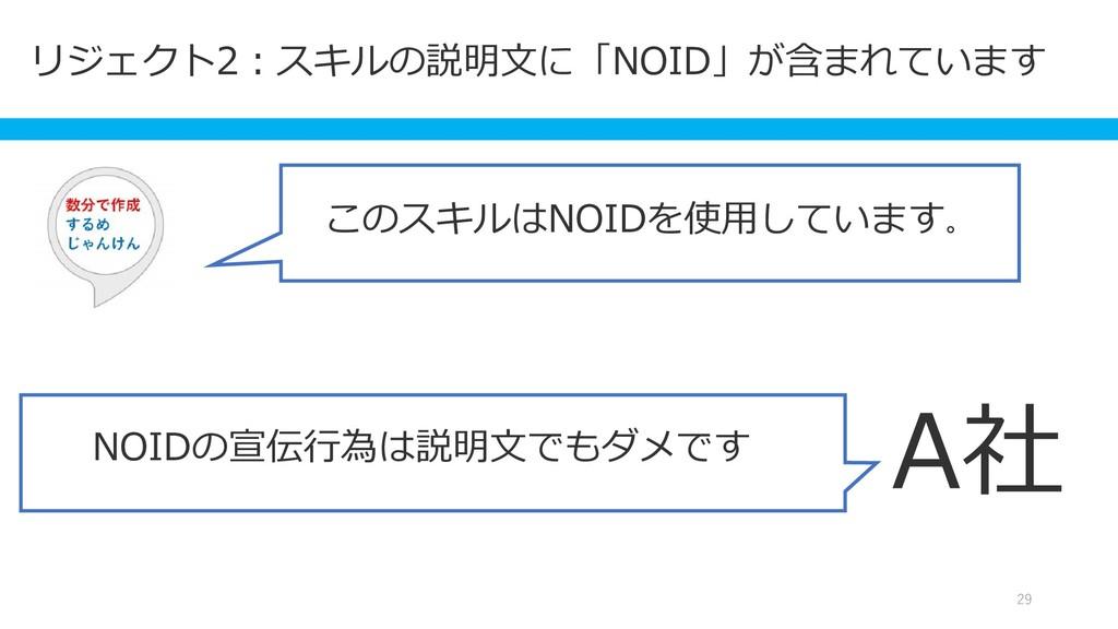 リジェクト2:スキルの説明文に「NOID」が含まれています 29 このスキルはNOIDを使用し...