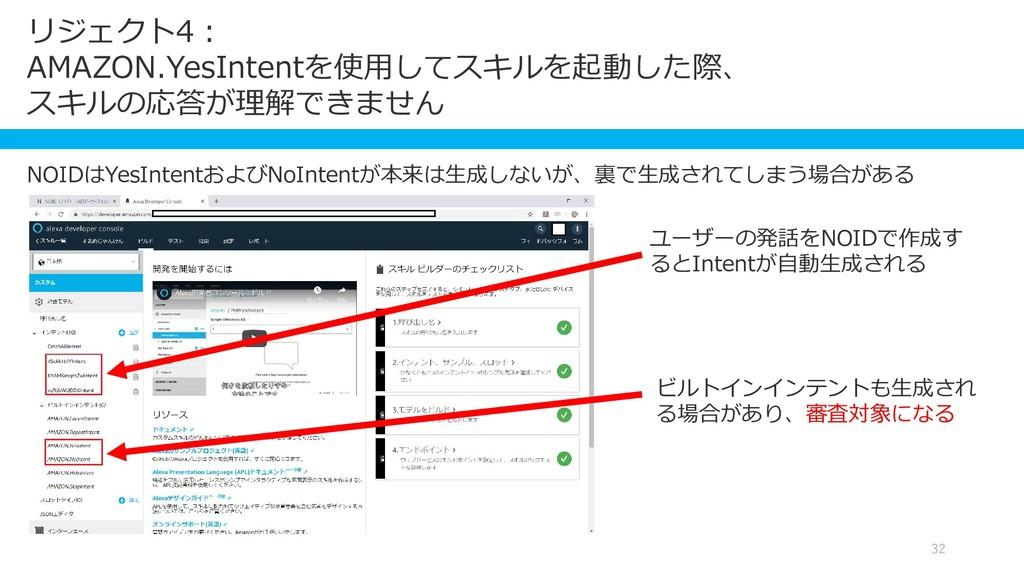 リジェクト4: AMAZON.YesIntentを使用してスキルを起動した際、 スキルの応答が...