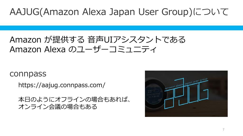 7 AAJUG(Amazon Alexa Japan User Group)について 7 7 ...