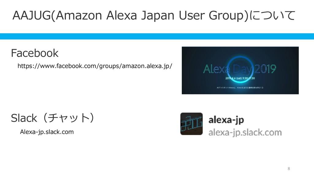 8 AAJUG(Amazon Alexa Japan User Group)について 8 8 ...