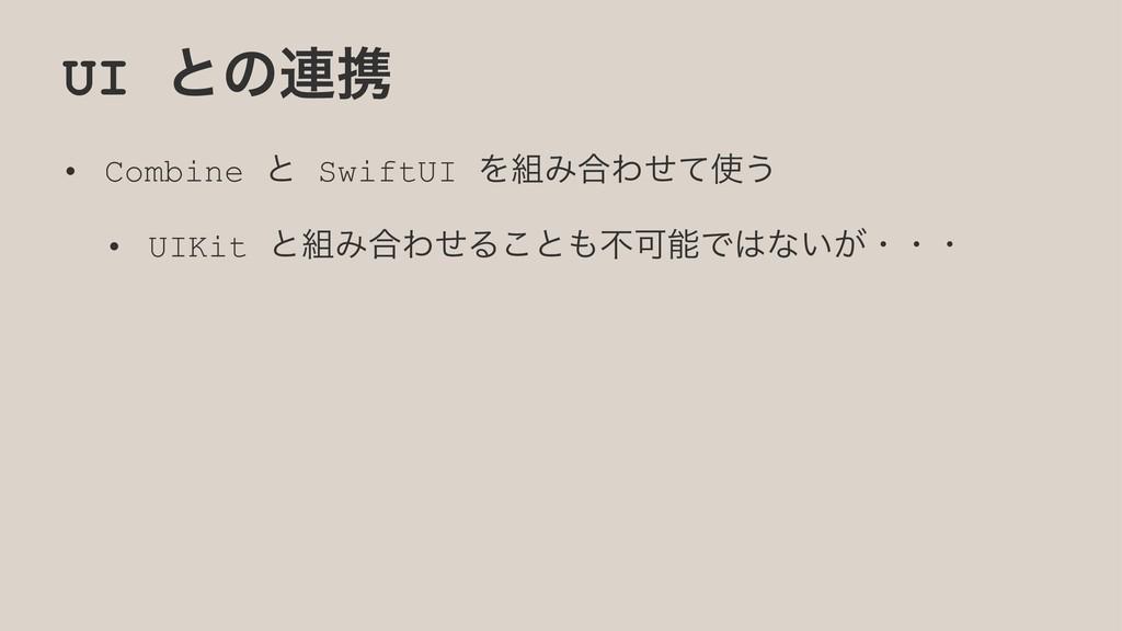 UI ͱͷ࿈ܞ • Combine ͱ SwiftUI ΛΈ߹Θͤͯ͏ • UIKit ͱ...