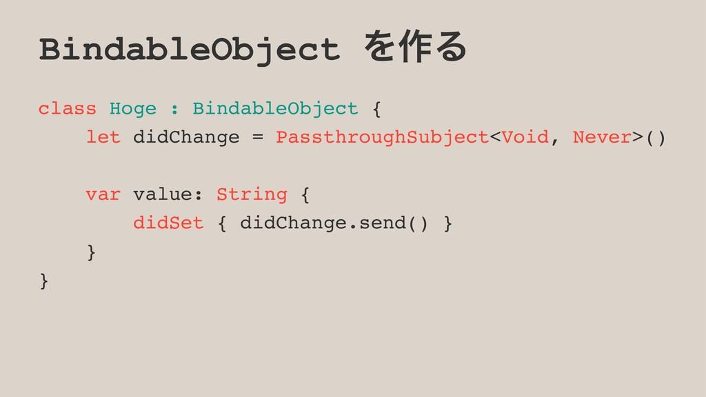 BindableObject Λ࡞Δ class Hoge : BindableObject ...