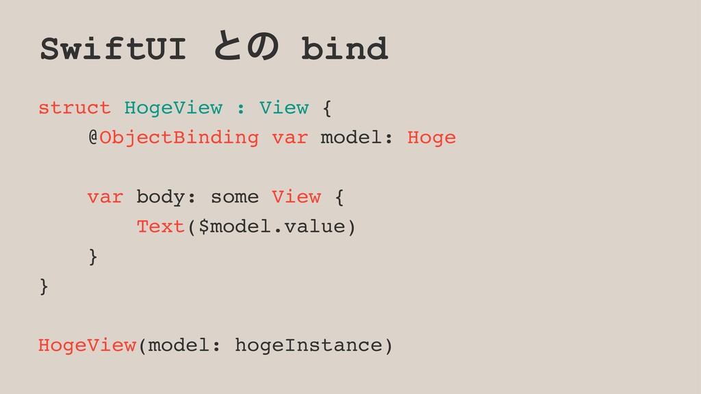 SwiftUI ͱͷ bind struct HogeView : View { @Objec...