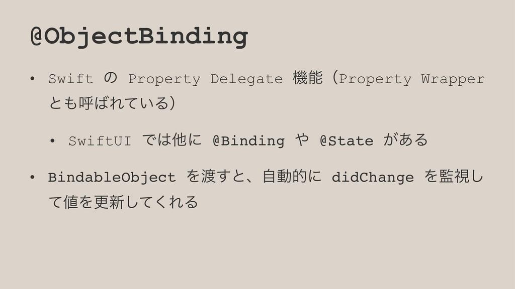 @ObjectBinding • Swift ͷ Property Delegate ػʢP...