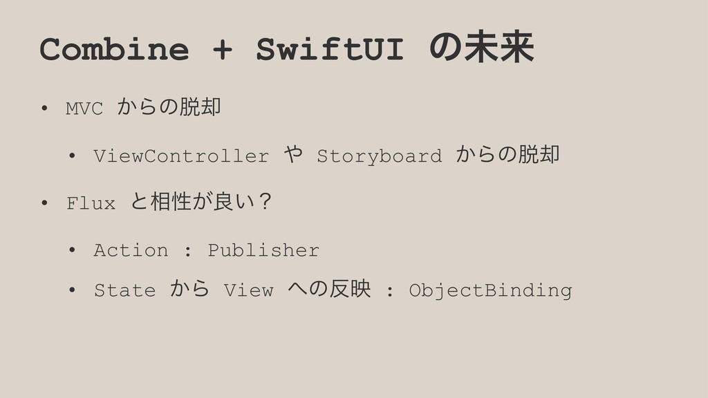 Combine + SwiftUI ͷະདྷ • MVC ͔Βͷ٫ • ViewControl...