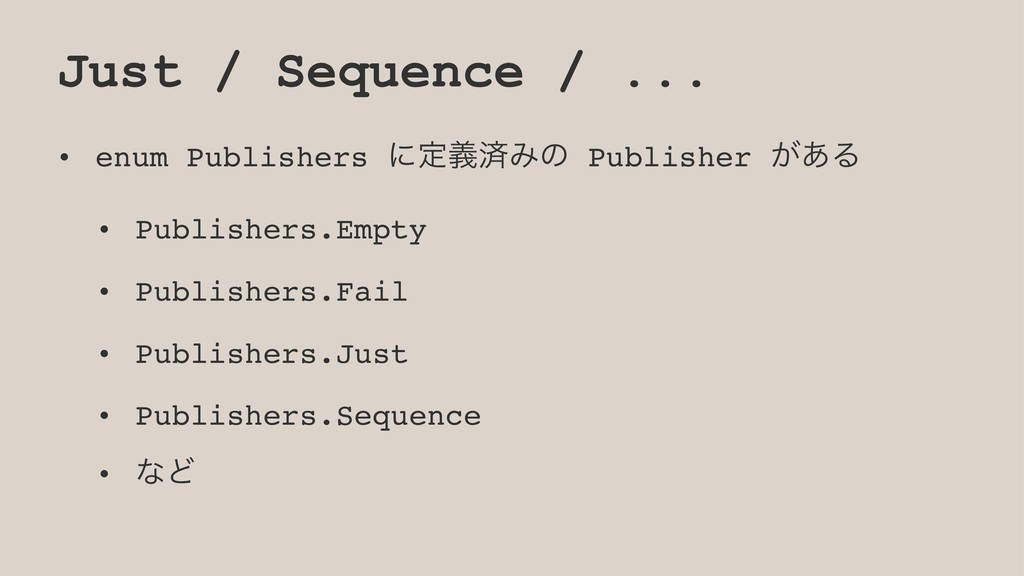 Just / Sequence / ... • enum Publishers ʹఆٛࡁΈͷ ...