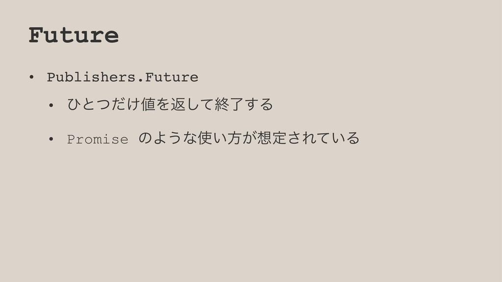Future • Publishers.Future • ͻͱ͚ͭͩΛฦͯ͠ऴྃ͢Δ • P...