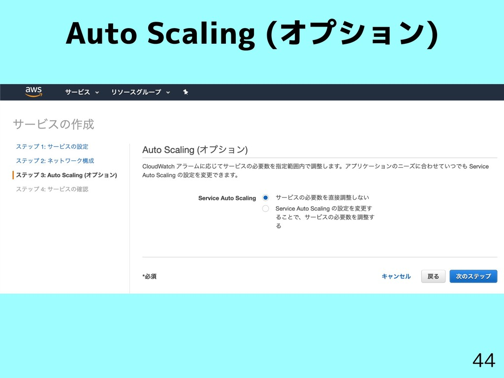 Auto Scaling (オプション) >44