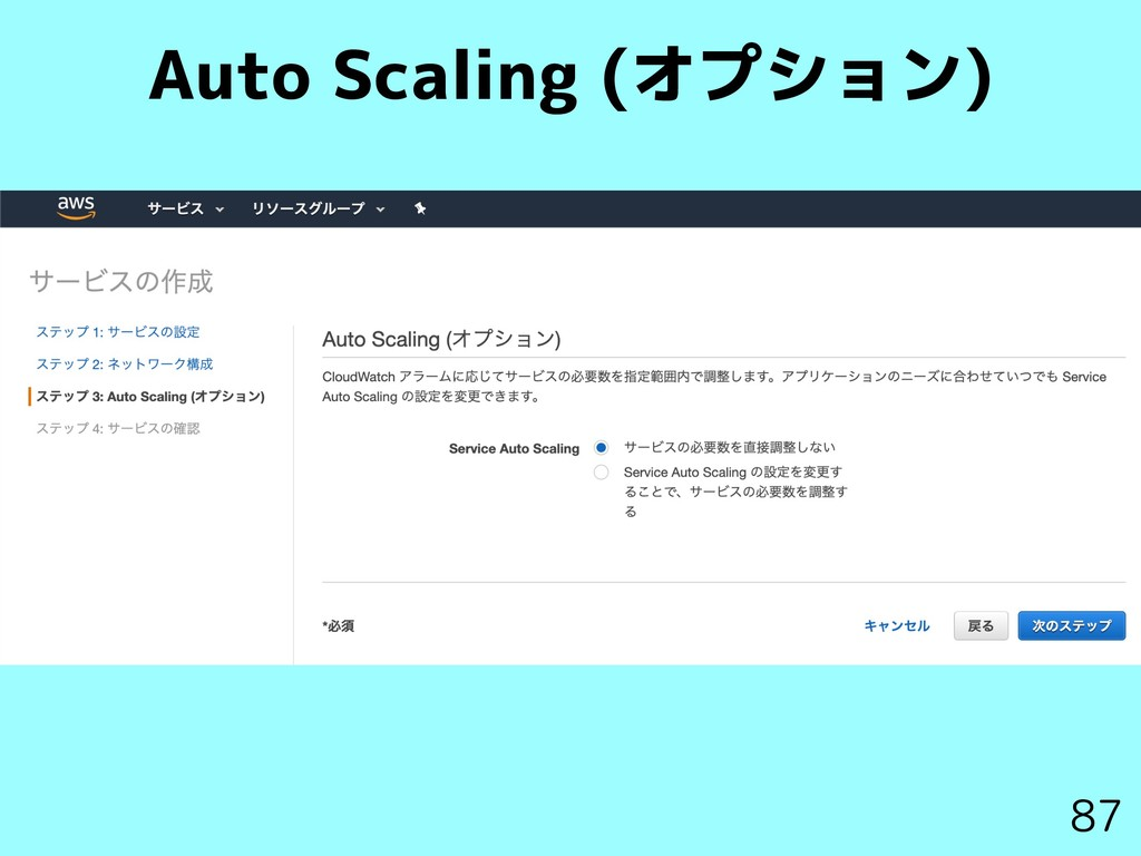 Auto Scaling (オプション) >87