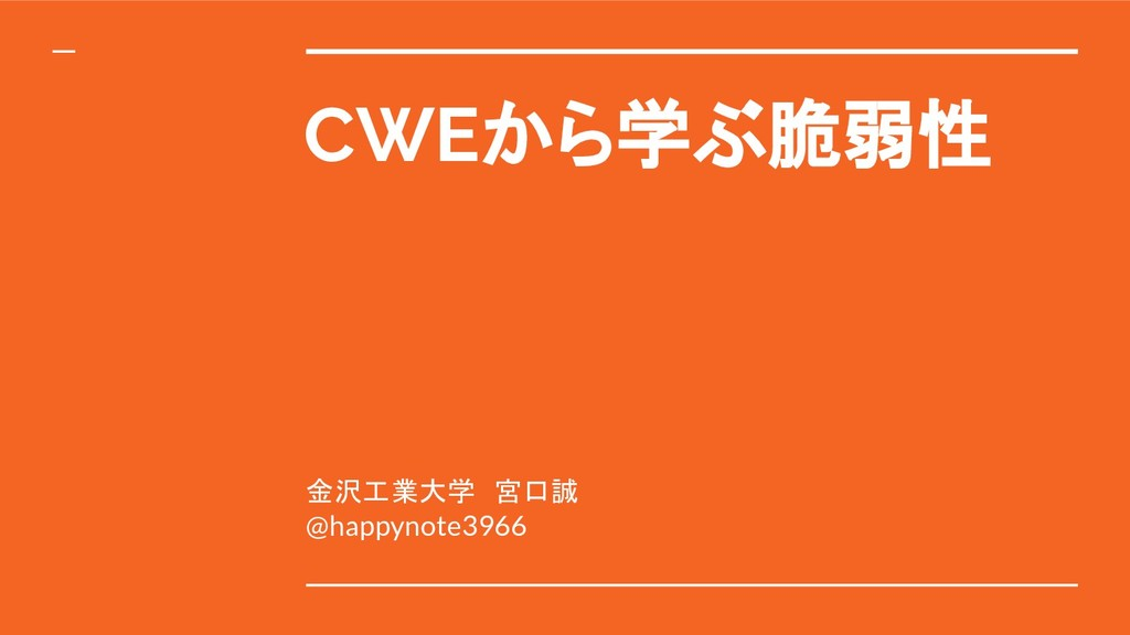 CWEから学ぶ脆弱性 金沢工業大学 宮口誠 @happynote3966