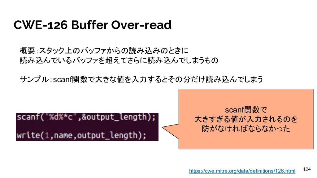 CWE-126 Buffer Over-read 概要:スタック上のバッファからの読み込みのと...