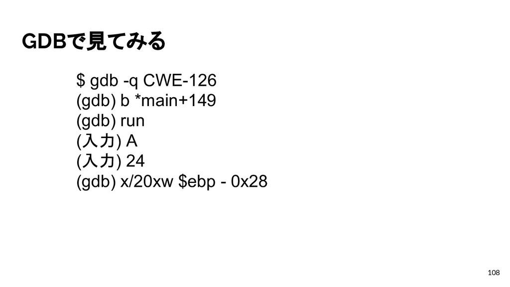 GDBで見てみる 108 $ gdb -q CWE-126 (gdb) b *main+149...