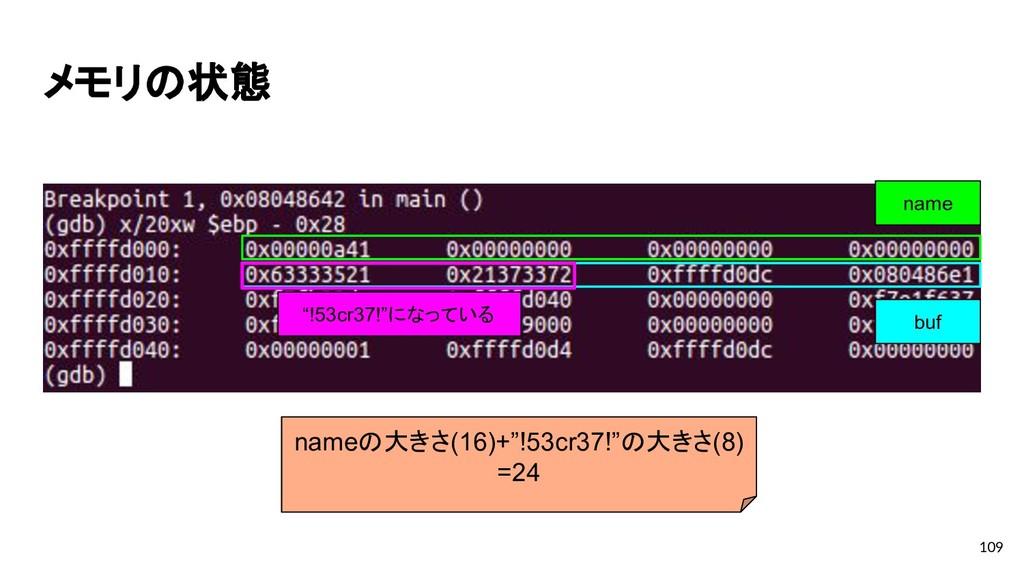 """メモリの状態 109 name """"!53cr37!""""になっている buf nameの大きさ(1..."""