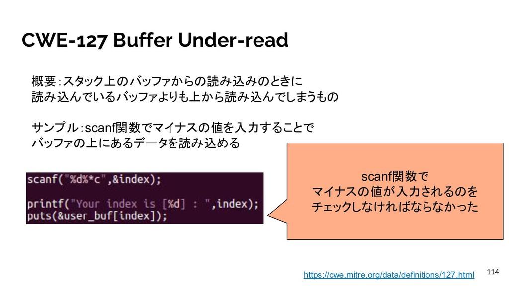 CWE-127 Buffer Under-read 概要:スタック上のバッファからの読み込みの...