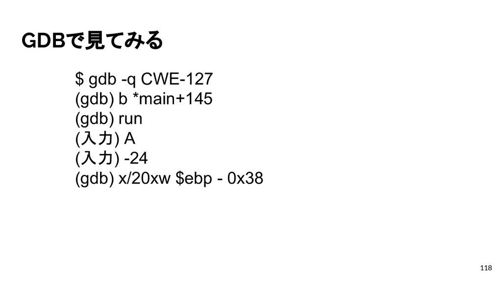 GDBで見てみる 118 $ gdb -q CWE-127 (gdb) b *main+145...