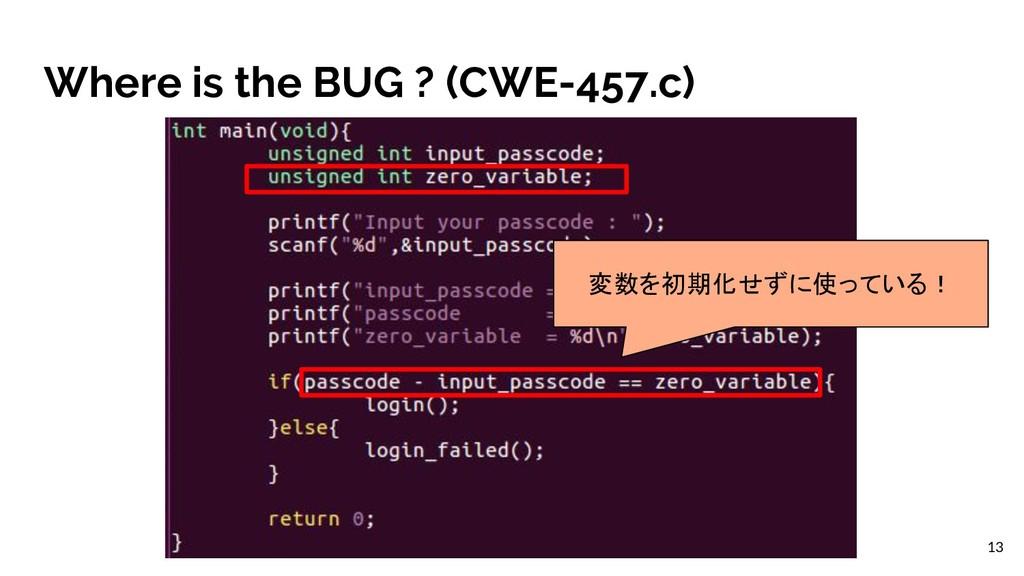 Where is the BUG ? (CWE-457.c) 変数を初期化せずに使っている! ...