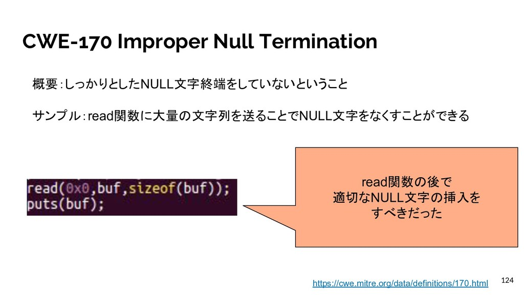 CWE-170 Improper Null Termination 概要:しっかりとしたNUL...