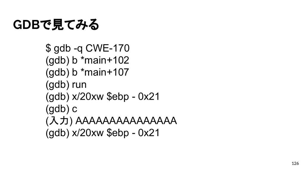 GDBで見てみる 126 $ gdb -q CWE-170 (gdb) b *main+102...