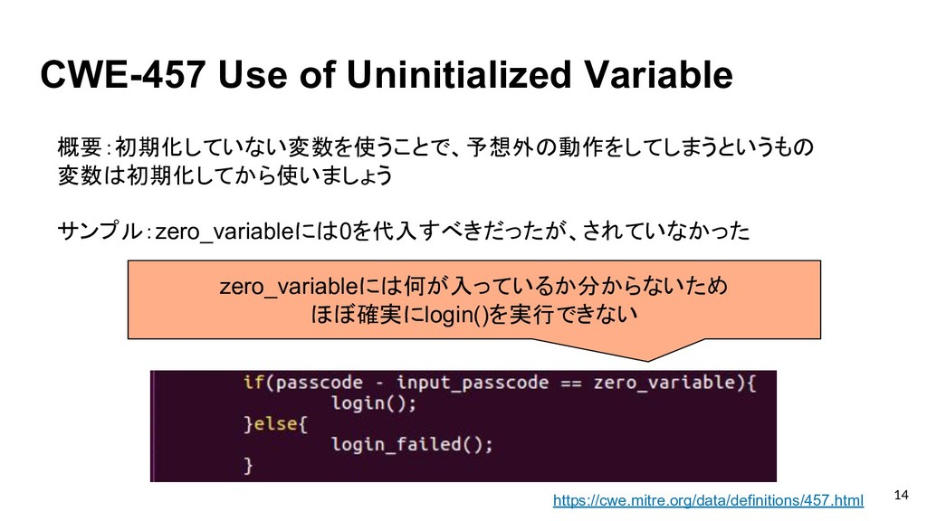 CWE-457 Use of Uninitialized Variable 概要:初期化してい...