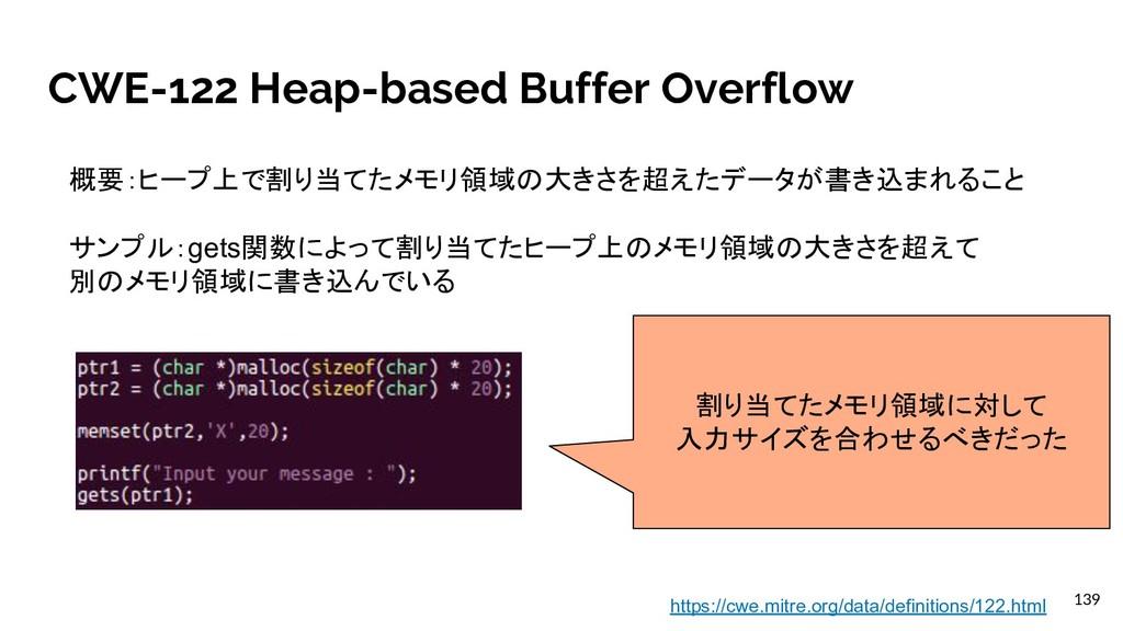 CWE-122 Heap-based Buffer Overflow 概要:ヒープ上で割り当て...