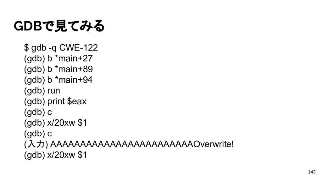 GDBで見てみる 143 $ gdb -q CWE-122 (gdb) b *main+27 ...
