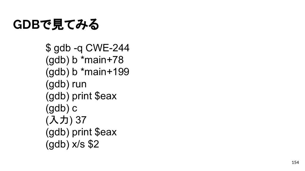 GDBで見てみる 154 $ gdb -q CWE-244 (gdb) b *main+78 ...