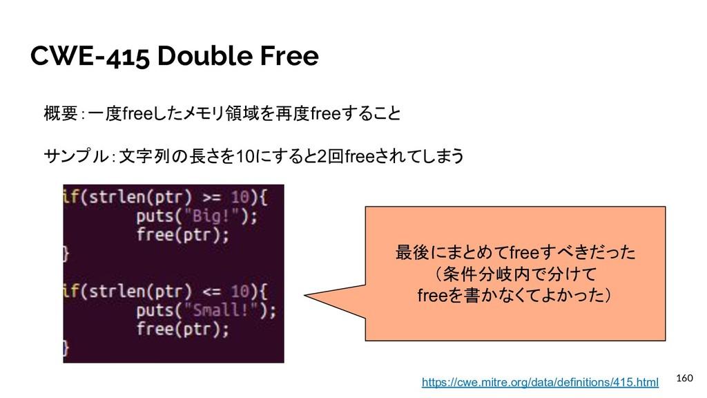 CWE-415 Double Free 概要:一度freeしたメモリ領域を再度freeすること...
