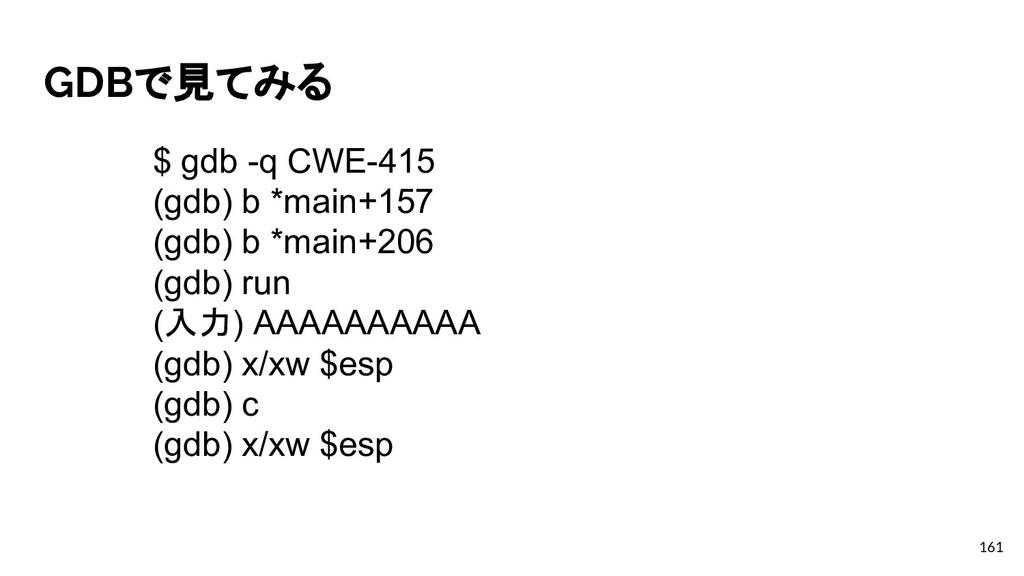 GDBで見てみる 161 $ gdb -q CWE-415 (gdb) b *main+157...
