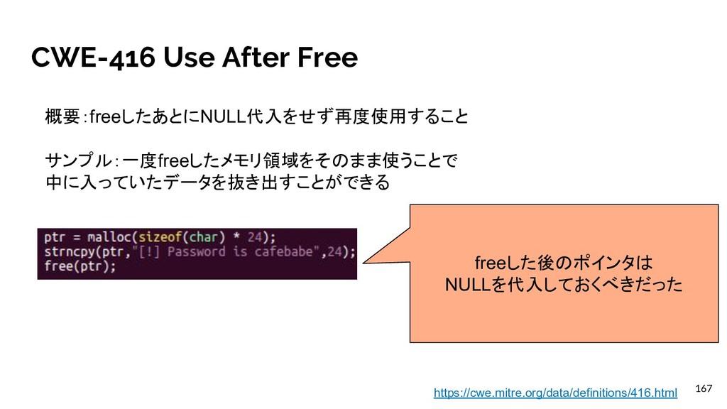 CWE-416 Use After Free 概要:freeしたあとにNULL代入をせず再度使...