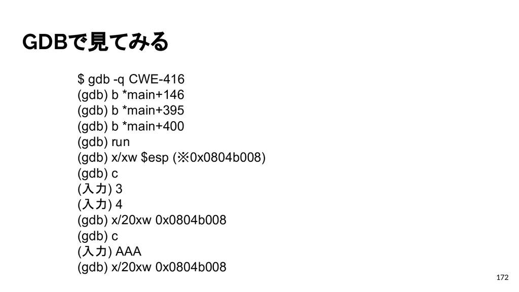 GDBで見てみる 172 $ gdb -q CWE-416 (gdb) b *main+146...